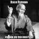 Vasya_pypkin