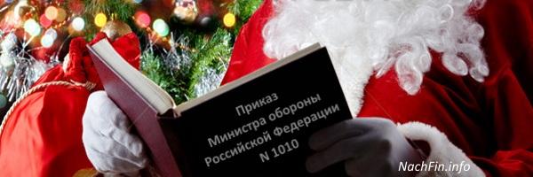 Премия 1010 и ФИЗО