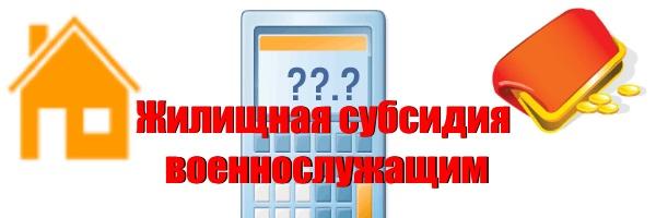 начфин калькулятор жилищной субсидии военнослужащих
