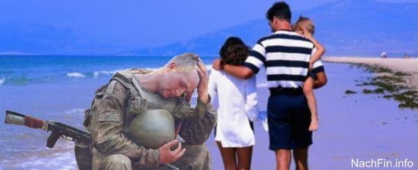 Где можно отдыхать военному