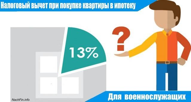 http://www.nachfin.info/images/News/Finance/Nalogovyi_vychet_.jpg