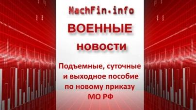 http://www.nachfin.info/images/News/Finance/Otdelnye_vyplaty1.jpg