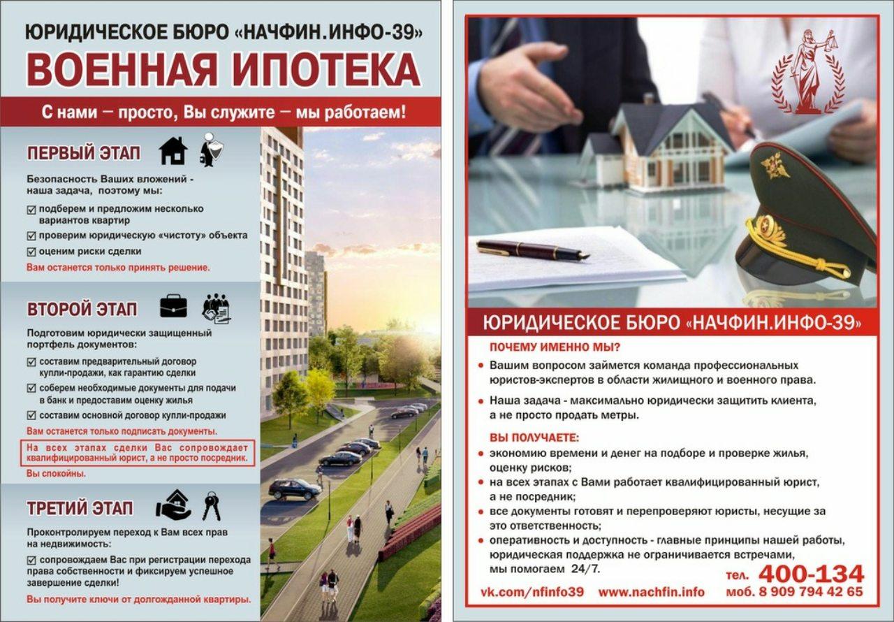 https://nachfin.info/images/News/zile/Buclet_bezopasnaia_voennaia_ipoteka.jpg