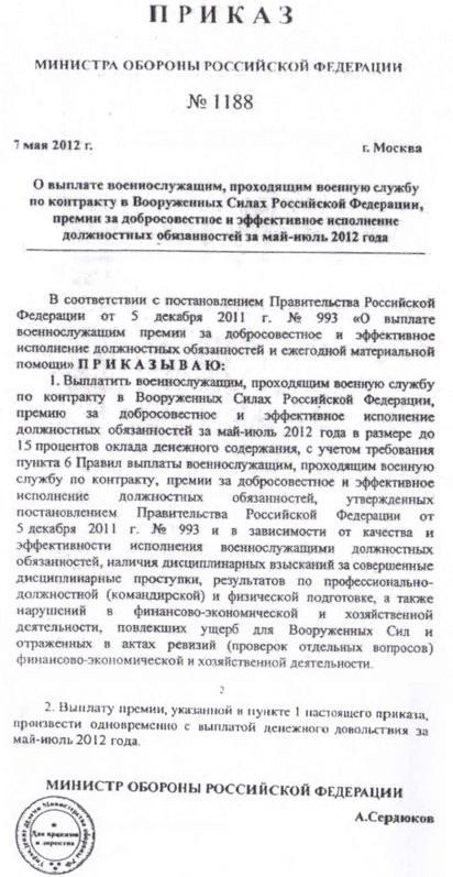 Приказ Министра Обороны РФ от 7.05.2012г. №1188 о выплате премии