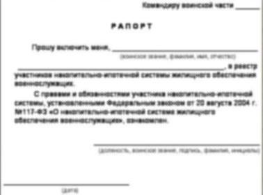 """Образец рапорта на звание """"Ветеран военной службы"""""""
