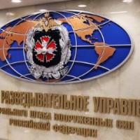 реорганизация системы военной разведки в РФ прошла успешно