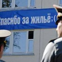 Военные отказались от жилья в Подмосковье