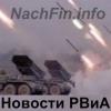 Новости РВиА Ракетных войск стратегического назначения и Артиллерии