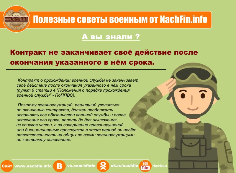 https://nachfin.info/images/urist/22_sovet.jpg