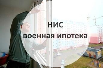 Изображение - Возможно ли восстановить нис накопления после возвращения на службу voennaia_ipoteka
