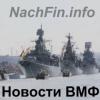 Новости ВМФ Военно-Морского флота