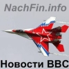 Новости ВВС Военно-Воздушных Сил